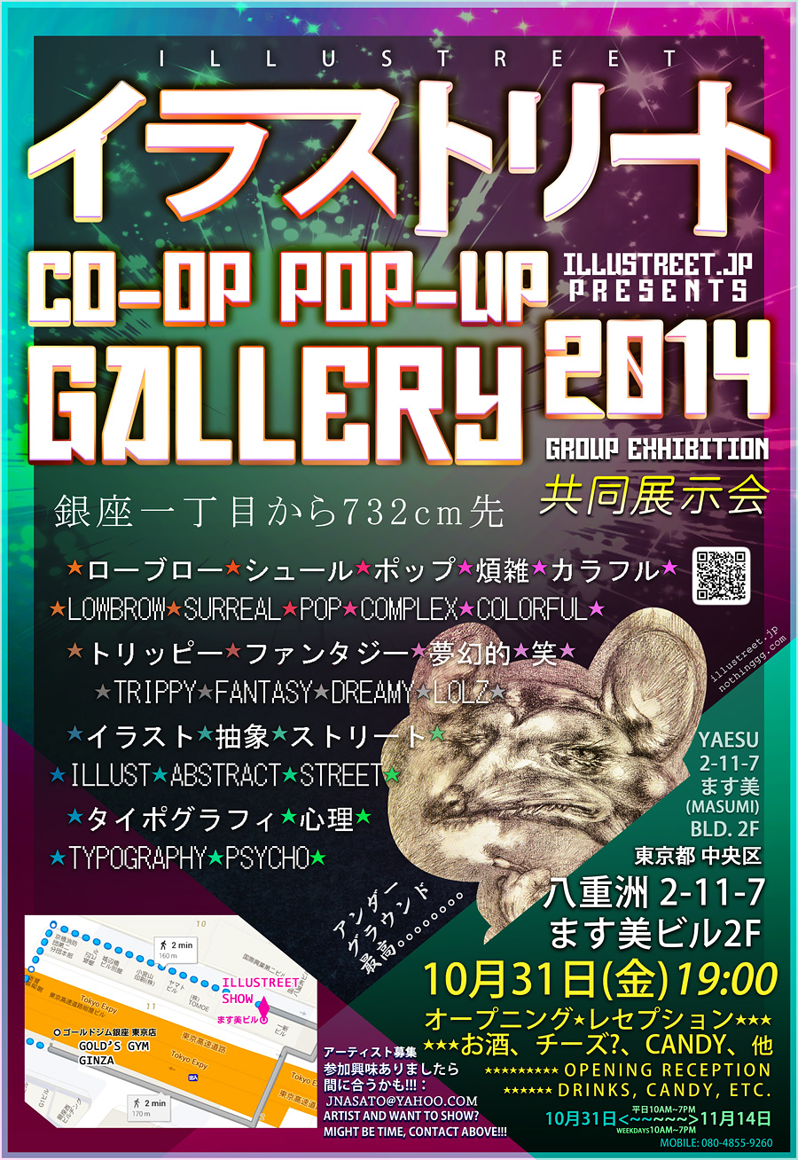 ILLUSTREET Group Show / 共同展示会 2014
